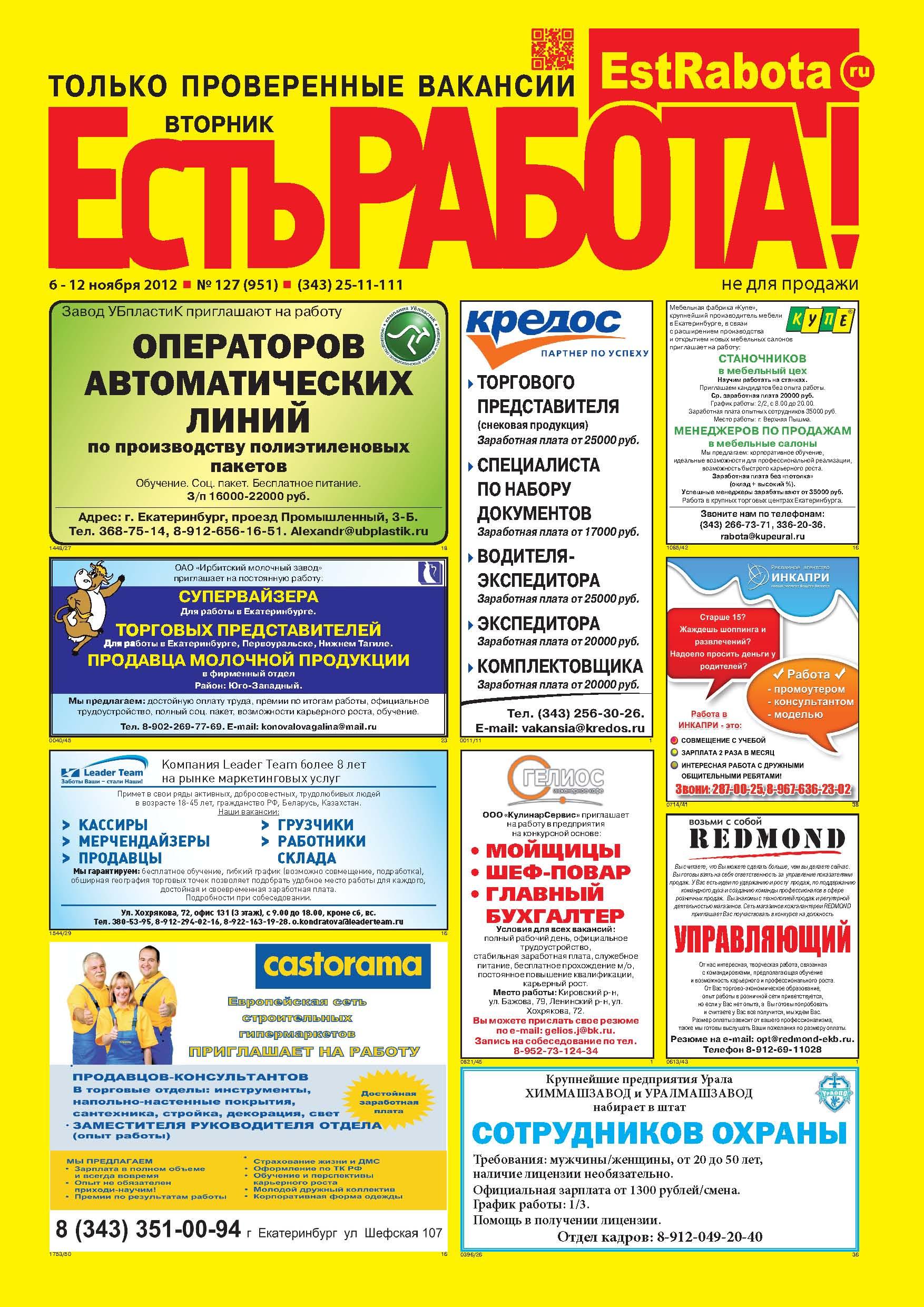 Работа в тюмени газета онлайн