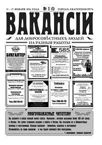 Екатеринбург бесплатные объявления работа бесплатная доска объявлений навсегда