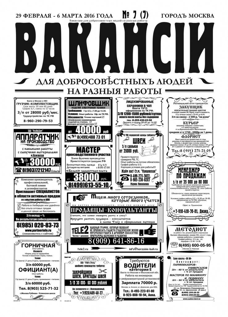 Газета вакансия дать объявление эллипсоидный тренажер частные объявления